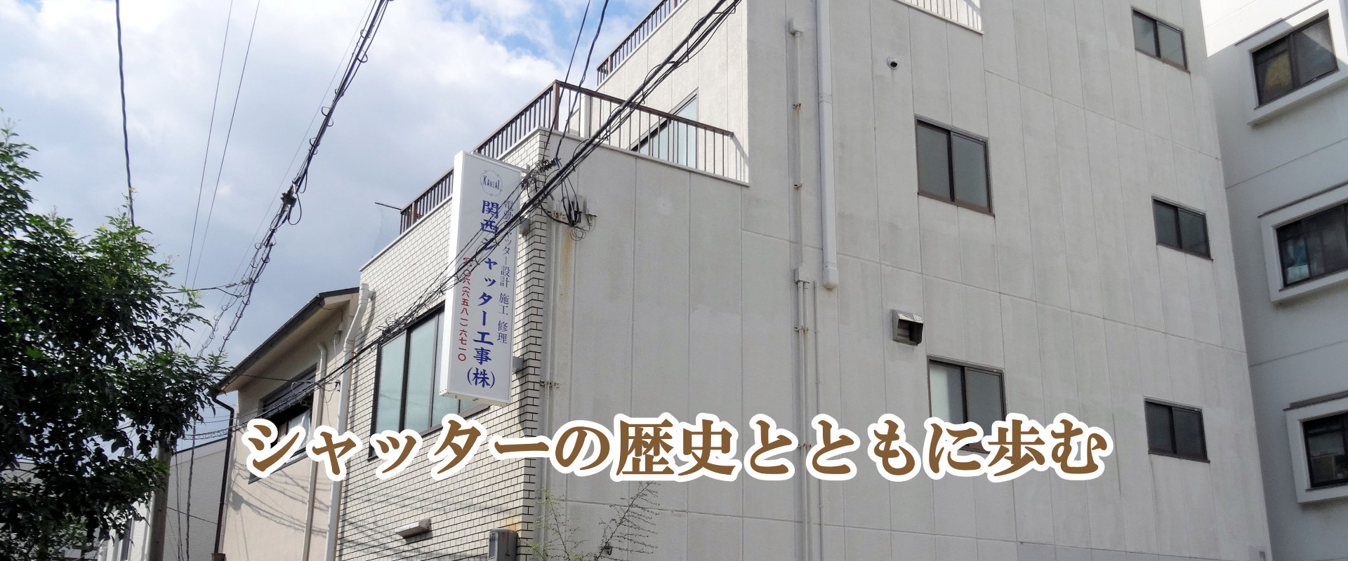 関西シャッター工事株式会社1