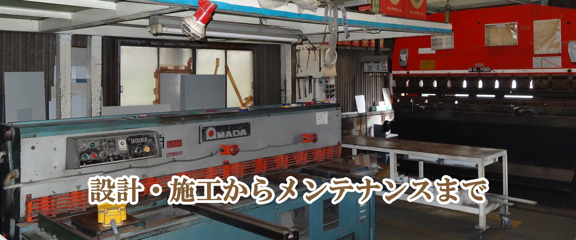 関西シャッター工事株式会社2