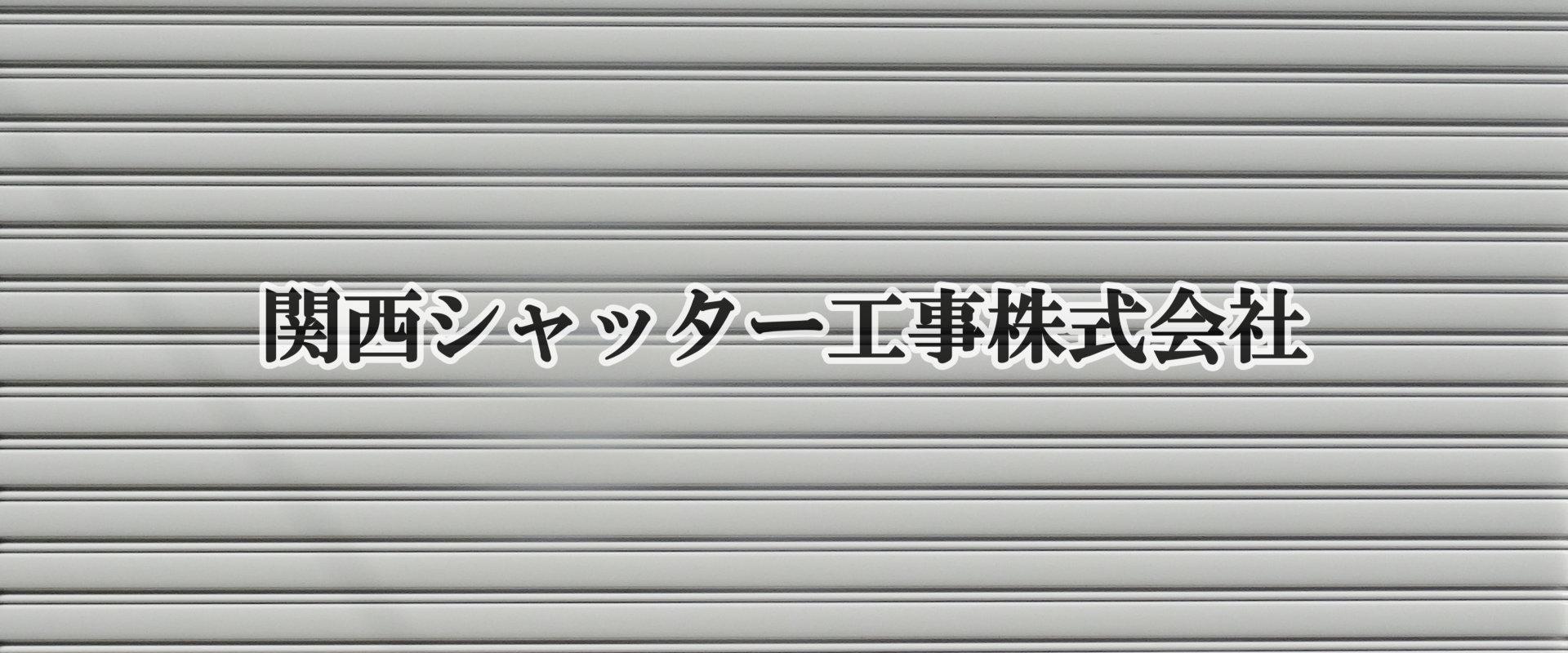 関西シャッター工事株式会社3